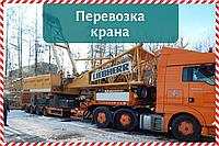 Перевозка строительного крана низкорамным тралом по Украине