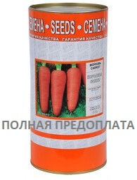 "Семена моркови ""Королева осени"" ТМ ВИТАС, 500 г (в банке)"