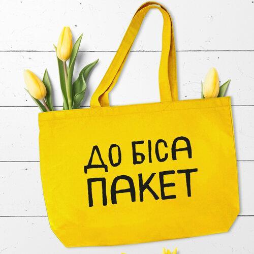 Эко сумка Market MAXI До біса пакет 47х36 см (KOTX_20A006)