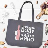 Эко сумка Market MAXI Бережіть воду пийте вино 47х36 см (KOTX_20A004)