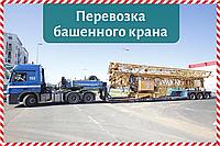 Перевозка башенного крана телескопическим тралом по Украине