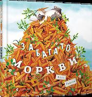 Забагато моркви Автор: Кеті Гадсон