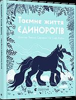 Таємне життя єдинорогів  Автор: Серафіні Теміса