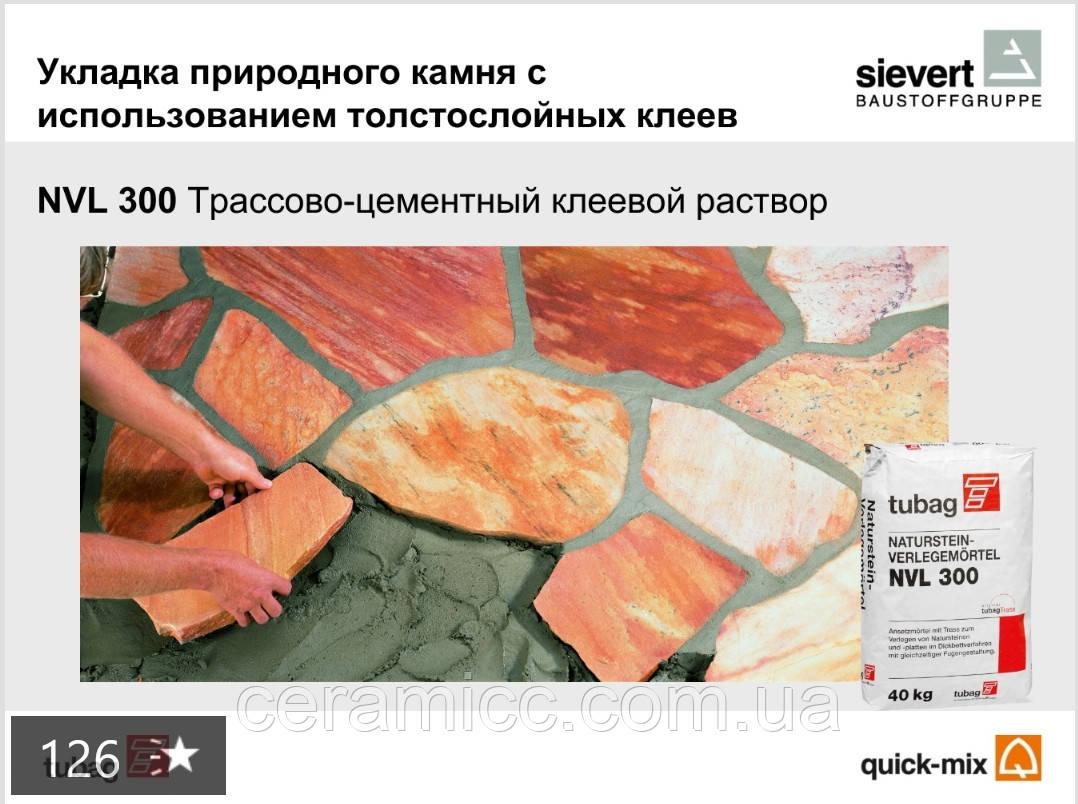 NVL 300 Розчин для укладки природного каменю