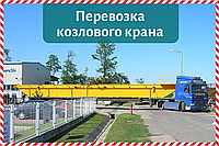 Перевозка негабаритного козлового крана на трале по Украине