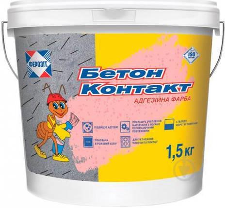 Ферозіт 17 Бетонконтакт 1,5кг, фото 2