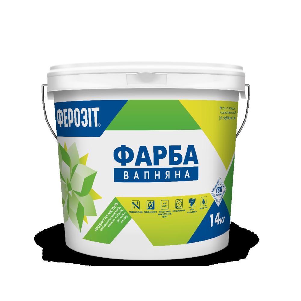 Фарба вапняна Ферозіт-37 14кг