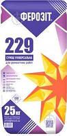 Ферозіт 229/25 СУМІШ УНІВЕРСАЛЬНА для ремонтних робіт