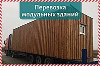 Перевозка негабаритных зданий тралом по Украине