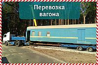 Перевозка негабаритного железнодорожного вагона на трале
