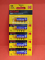 Батарейка Kodak Max Super Alkaline AAA LR03 1.5V