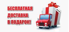 Товары с БЕСПЛАТНОЙ доставкой!