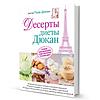 Книга «Десерты диеты Дюкан»