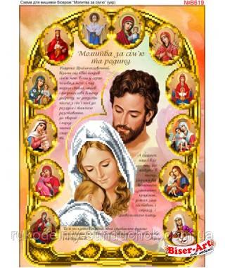 Схема для вишивки бісером Бисер-Арт Молитва про сім*ю (в рамці) (B619)