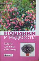 Новинки и редкости. Цветы для сада и балкона.