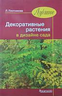 Лучшие декоративные растения в дизайне сада. Плотникова Л.