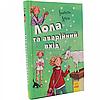 Книга для детей Ранок - «Лола та аварійний вхід» (Изабель Абеди), укр. яз, стр 304, 8+ (Р359012У)