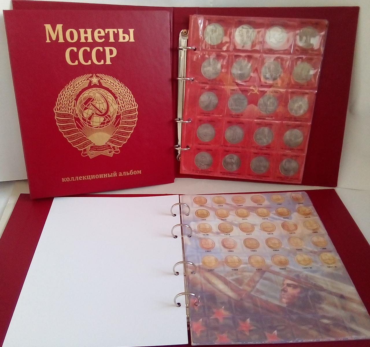 Альбом для регулярних та ювілейних монет СРСР 1961-1992рр. (послереформа)