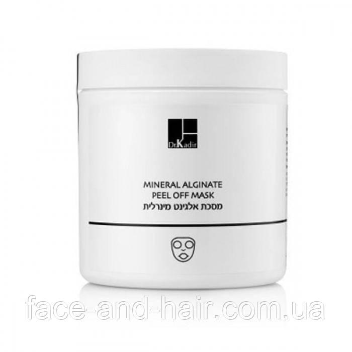 Минеральная альгинатная маска Dr. Kadir Mineral Alginate Peel Off Mask 500 мл