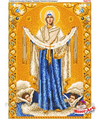 Схема для вишивки бісером (хрестиком) Бісер-Арт «Покрова Пресвятої Богородиці (678)»