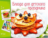 Блюда для детского праздника Виват рус (9789669422590)