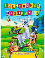 Бременские музыканты Виват рус (9789669421470)