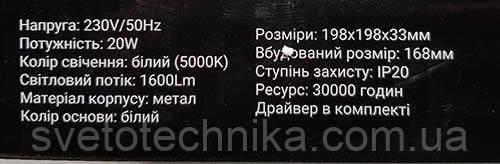 Светодиодная панель Feron AL2110 20W 5000K