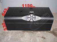 Бак топливный 350л. (под откидную крышку). 54112-1101010-10