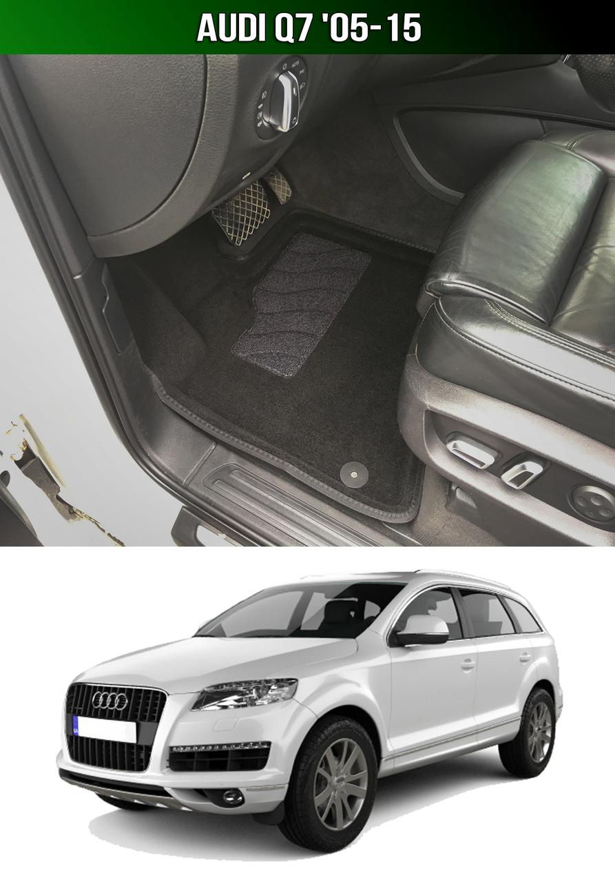 3D Коврики Audi Q7 '05-15. Текстильные автоковрики Ауди Ку7