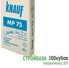 Штукатурка KNAUF МП-75, машинная, 30 кг.