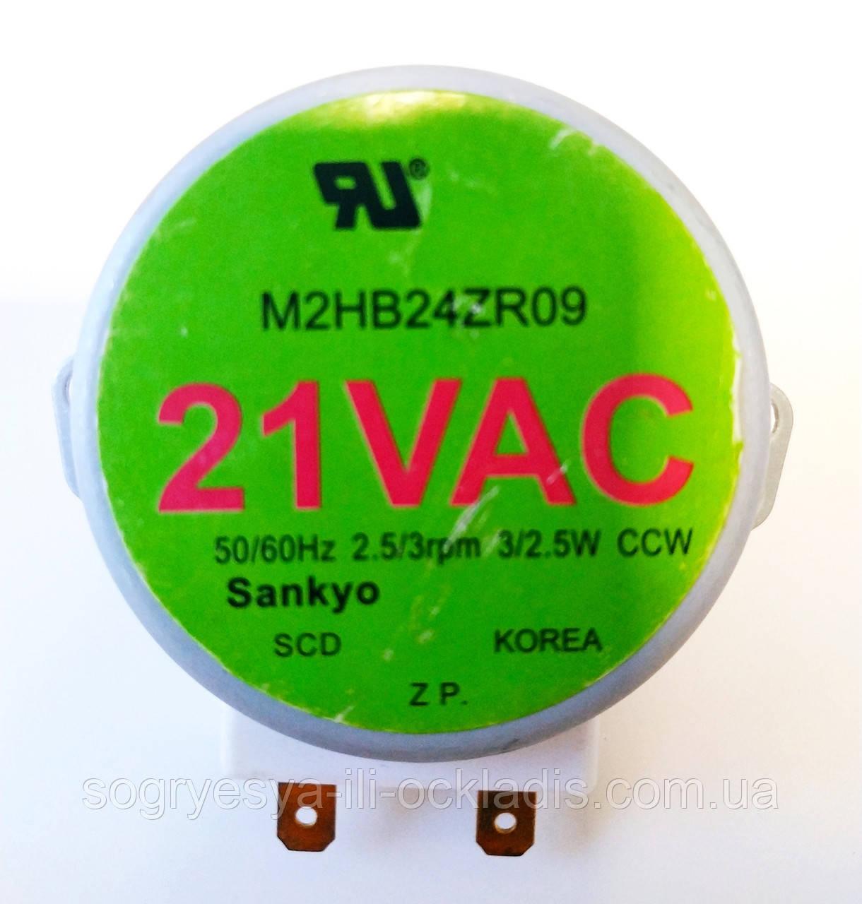 Двигатель микроволновой печи 21V/ 2.5/3rpm d=6х7mm L=16mm код товара: 7442
