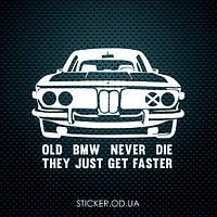 """Наклейка на авто """"Старые BMW никогда не умирают, они становятся быстрее """""""