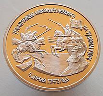 Россия 3 рубля 1992 - 750 лет Победе Александра Невского на Чудском озере PROOF