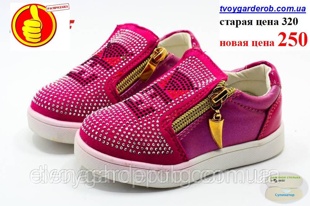 Дитячі черевики для дівчинки (р. 24) розпродаж.