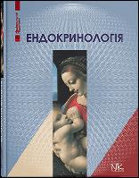 Ендокринологія. — 5-те вид.  Комісаренко Ю. І., Михальчишин Г.П. (за ред.)