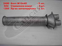 Металлорукав (черный). 5320-1203012