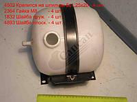 Бачок расширительный в сборе  (производство Россия). 5320-1311010/025