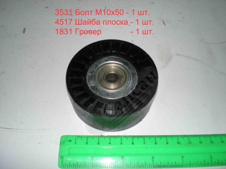 Ролик натяжителя ремня с осью (ЕВРО-2). 9527-1307225-03