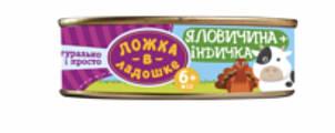 """""""Ложка в ладошке"""" Пюре яловичина ,індичка ж/б 100г з 6 м"""