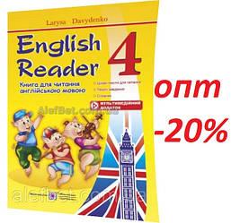 4 клас / Англійська мова. English Reader. Книга для читання / Давиденко / ПІП