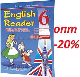6 клас / Англійська мова. English Reader: Книга для читання / Давиденко / ПІП
