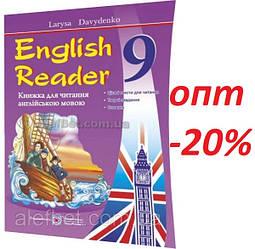 9 клас / Англійська мова. English Reader: Книга для читання / Давиденко / ПІП