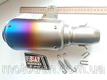 """Глушник - прямоток універсальний короткий конусний Yoshimura """"кольоровий"""" для мотоцикла (скутера) 265х104мм"""