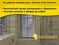 Металлические горизонтальные жалюзи для ванной комнаты