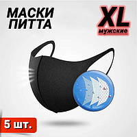Маска Питта многоразовая маска из неопрена (5 шт. размер XL-мужские)