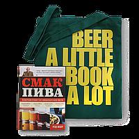 "Комплект книга ""Смак пива"" з екоторбою Автор: Мошер Ренді"