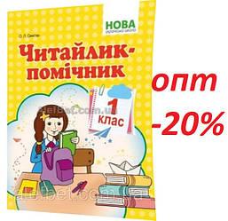 1 клас / Читайлик-помічник (НУШ) / Свистак / Абетка