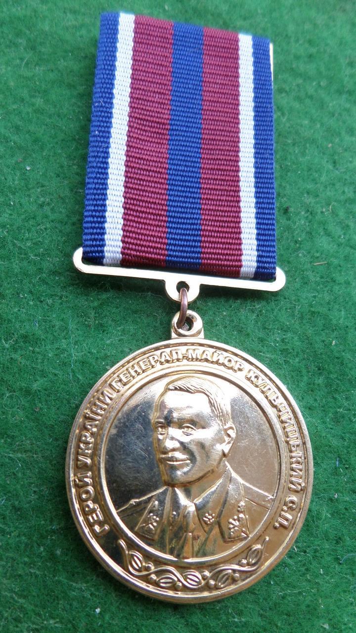 Медаль За відданість Україні герой України Кульчицький №77