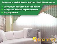 Вертикальные жалюзи в офис по всей Украине