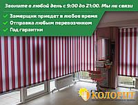 Вертикальные жалюзи в Киеве